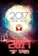微联服务客户(慧美科技)举办年会啦!
