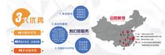 喜讯:微联信息与澜蓝汇正式签署合作