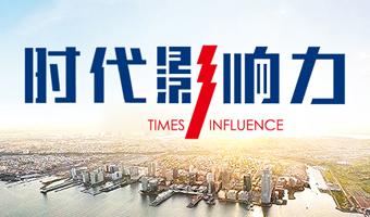 中国影响力雷火app官网下载设计