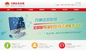 万博法务雷火app官网下载建设项目