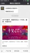 微联信息与慧美中国共创城市美好生活