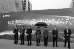 义乌规模最大电商产业园区 陆港电商小镇开园运