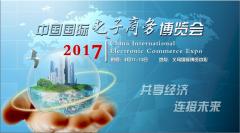微联信息全程助力2017中国国际电子商务博览会品