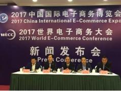 义乌微联信息全力策划协办中国国际电子商务博