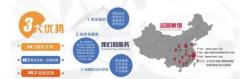 喜讯:微联信息与澜蓝汇正式完成兼并重组