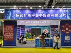 微联信息带你走进2017深圳国际电子商务博览会