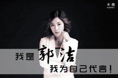 义乌微红牵手MC集团的创始人郭洁,开启线上经营