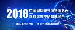 义乌微红科技亮相2018中国国际电子商务博览会