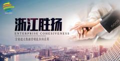 义乌微红科技携手浙江胜扬为餐饮企业保驾护航