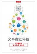 端午佳节,义乌微红科技与您同庆!